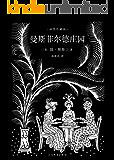 曼斯菲尔德庄园(孙致礼译本,40幅经典钢笔画插图,名家精彩导读)