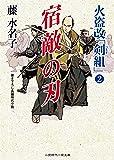 宿敵の刃 火盗改「剣組」2 (二見時代小説文庫)