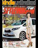 STYLE WAGON (スタイル ワゴン) 2016年 12月号 [雑誌]