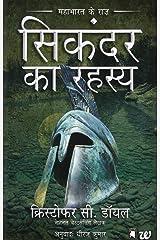 Sikandar Ka Rahasya: Mahabharat Ke Raaz Paperback
