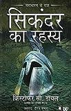 Sikandar Ka Rahasya: Mahabharat Ke Raaz