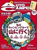 AutoCamper (オートキャンパー) 2018年12月号