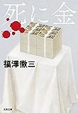 死に金 (文春文庫)