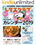レタスクラブ 2018年11月増刊号 [雑誌]