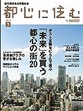 都心に住む by SUUMO 2017年 03月号 [雑誌] (バイスーモ)