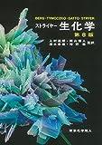 ストライヤー生化学 (第8版)
