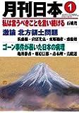 月刊日本2019年1月号