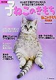 改訂版 子ねこのきもち―はじめて子猫がウチに来たらすぐ役立つ育て方BOOK (ベネッセ・ムック ねこのきもちブックス)