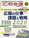 広報会議2020年2月号 広報の仕事 課題と戦略2020