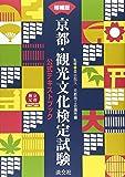 京都・観光文化検定試験―公式テキストブック