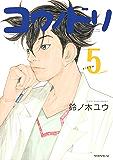 コウノドリ(5) (モーニングコミックス)
