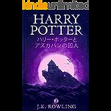 ハリー・ポッターとアズカバンの囚人 - Harry Potter and the Prisoner of Azkaban ハリー・ポッターシリーズ