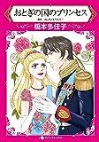 おとぎの国のプリンセス (ハーレクインコミックス)