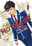 HOTELIER―ホテリエ― 1 (ヤングジャンプコミックス)