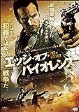 エッジ・オブ・バイオレンス [DVD]