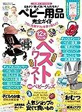 【完全ガイドシリーズ228】ベビー用品完全ガイド (100%ムックシリーズ)