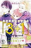 あなしん初期作品集「3+1サンプライチ」プチデザ(1) (デザートコミックス)