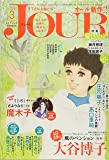 Jour(ジュール)すてきな主婦たち2019年3月号[雑誌]