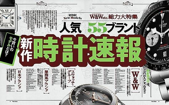 時計 Begin (ビギン) 2021夏号 vol.104 雑誌