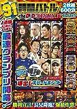 91時間バトル the DVD プレミアムBOX 爆出しスピードキング (<DVD>)