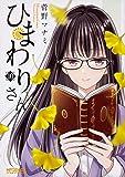 ひまわりさん 10 (MFコミックス アライブシリーズ)