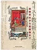 キリスト教の祈りと芸術:装飾写本から聖画像まで (西南学院大学博物館研究叢書)