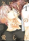 クロネコ彼氏の愛し方(1)【電子限定おまけ付き】 クロネコ彼氏シリーズ (ディアプラス・コミックス)