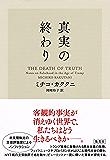 真実の終わり (集英社文芸単行本)