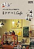 愛媛クチコミCafe 愛媛Cafe本vol.3