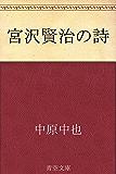 宮沢賢治の詩