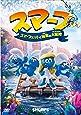 スマーフ スマーフェットと秘密の大冒険 [DVD]