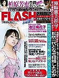 週刊FLASH(フラッシュ) 2017年8月1日号(1432号) [雑誌]