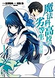 魔法科高校の劣等生 追憶編1 (電撃コミックスNEXT)