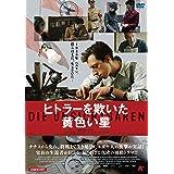 ヒトラーを欺いた黄色い星 [DVD]
