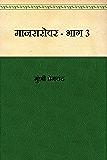 Mansarovar - Part 3  (Hindi)