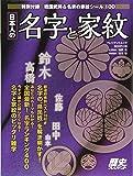 日本人の名字と家紋 (プレジデントムック)