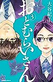 おとむらいさん(3) (BE・LOVEコミックス)