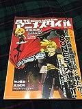 月刊アニメスタイル 2011/09  第3号