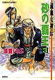 流血女神伝 砂の覇王3 (集英社コバルト文庫)