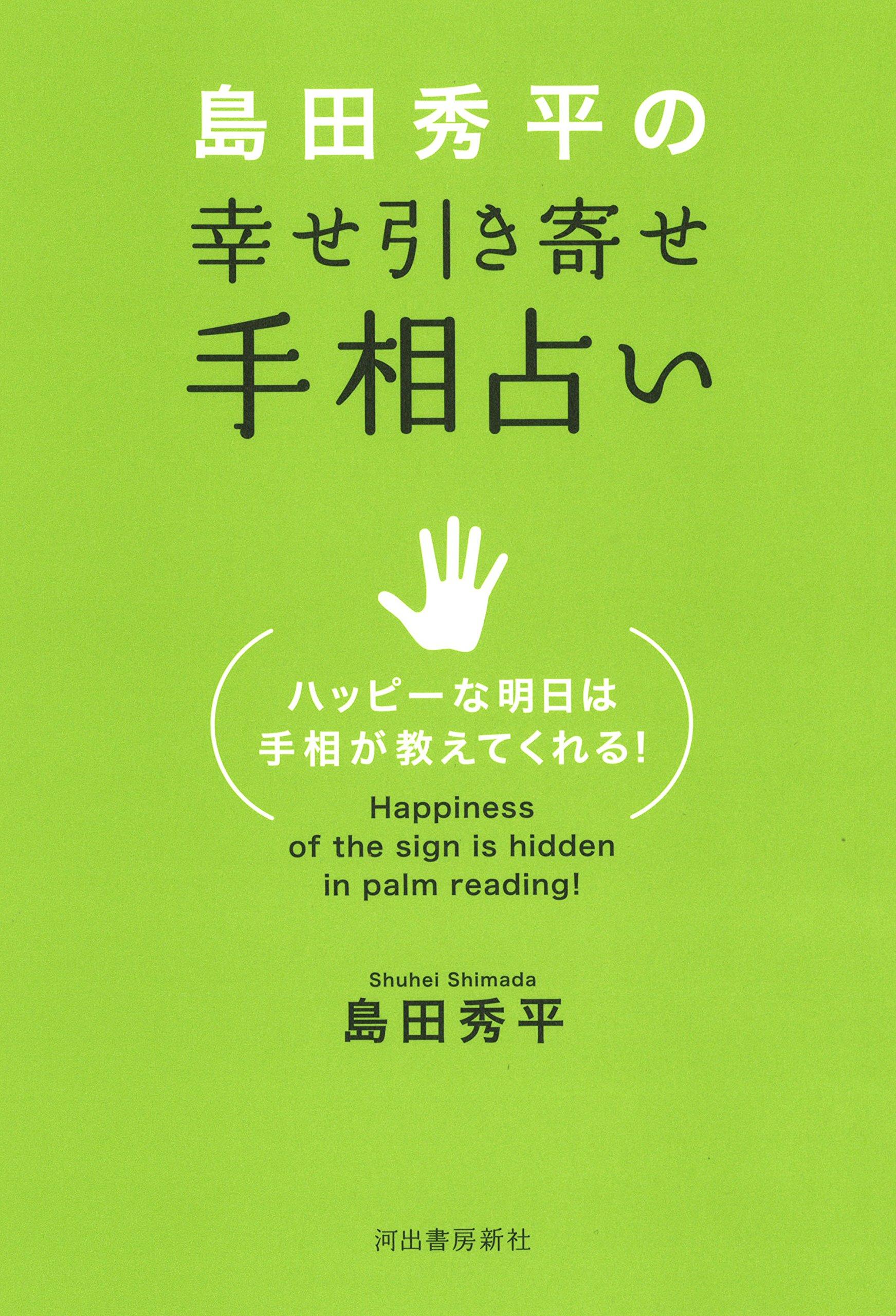 島田 Happy 秀平 Attract Palms Astrology: Gee  Life