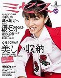 ミセス 2016年 9月号 [雑誌]