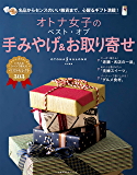 オトナ女子のベスト・オブ手みやげ&お取り寄せ 主婦の友生活シリーズ