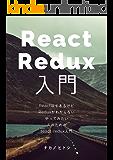 React + Redux入門 - ReactはできるけどReduxがわからないやってみたい人のためのreact-redux入門