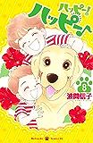 ハッピー!ハッピー♪(8) (BE・LOVEコミックス)