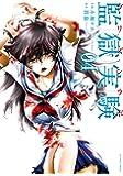 監獄実験(4) (アクションコミックス)