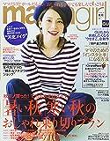 mama girl(ママガール) 2017年 10月号 [雑誌]