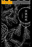 王小波:黑铁时代(李银河独家授权,并亲自校订全稿。完整收入27篇未竟稿,9篇为首次曝光。读过这本,才算完整读过王小波。)