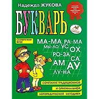 Ryska för grundskolan (Ryska): Bukvar