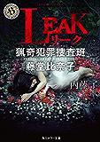 LEAK 猟奇犯罪捜査班・藤堂比奈子 (角川ホラー文庫)