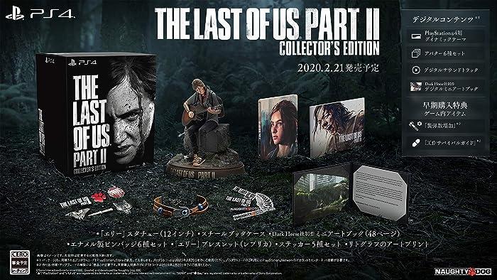 The Last of Us Part II コレクターズエディション【早期購入特典】ゲーム内アイテム ・「装弾数増加」 ・「工作サバイバルガイド」(封入)【Amazon.co.jp限定】The Last of Us Part II オリジナル ギターピック(付)